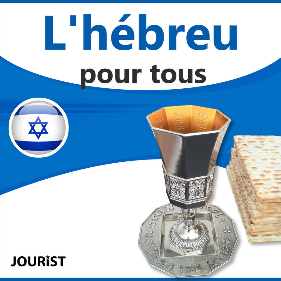 L'hébreu pour tous